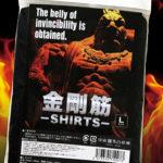 庄司智春のTシャツ,加圧シャツの金剛筋の評判は?